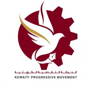 الكويت برس : الحركة التقدمية ترفض مذكرة وزارة المالية لتمويل ...