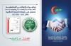 مختبرات العولقي تتربع على عرش المختبرات في اليمن بحصولها على شهادة الجودة العالمية