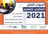 بمناسبه اسبوع التعليم العالمي 2021 ينفذ الائتلاف اليمني للتعليم للجميع فعالياته