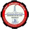 مصافي عدن توضح بشأن أنباء توقيف شحنة وقود ملوثة .. بيان