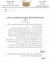 الوحدة التنفيذية لإدارة مخيمات النازحين تناشد المجتمع الدولي الضغط على الحوثيين لوقف استهداف النازحين في مأرب