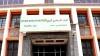 بيان هام من البنك المركزي اليمني بعدن