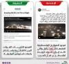 """الحوثيون يحاولون تغطية عورة """"حزب الله"""" وإيران بنشر مقاطع كاذبة للإدعاء بمشاركتهما بالحرب ضد إسرائيل"""