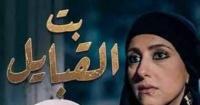 إعادة عرض مسلسل بنت القبايل على التليفزيون المصرى