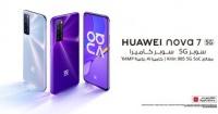 هواوي تطلق حملة الحجز المسبق لهاتفها الرائد nova 7 5g بدء من يوم 6 أغسطس 2020 في السوق المصري