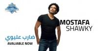 ضارب عليوى تمنح مصطفى شوقى شهادة نجاح وتبعده عن لقب مطرب الأغنية الواحدة