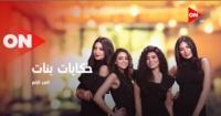 عرض الجزء الخامس من حكايات بنات بدءا من 21 سبتمبر على قناة on