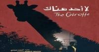 اليوم عرض فيلم لا أحد هناك فى الأوبرا بحضور مخرجه أحمد مجدى