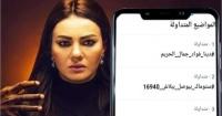 النجمة دينا فؤاد تتصدر ترند تويتر بهشتاج دينا فؤاد فى جمال الحريم