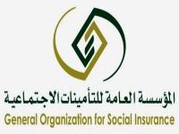 التأمينات الاجتماعية على المنشأة الأقل تضررا خفض نسبة السعوديين المدعومين إلى 50 قبل منتصف أغسطس الجاري تجنبا لإلغا