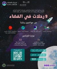 التعليم وهيئة الفضاء ت طلقان 9 رحلات للفضاء