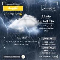 أمطار رعدية على المدينة المنورة حتى 8 مساء