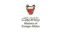 البحرين تدين إطلاق المليشيات الحوثية طائرة بدون طيار تجاه خميس مشيط