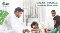 البنك الأهلي السعودي يطلق عروضا تمويلية غير مسبوقة تصنع الغد