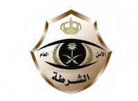 شرطة مكة تكشف ملابسات فيديو المصاب والمرأة خلاف عائلي تم إيقافهما