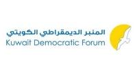 المنبر الديمقراطي الكويتي البوصلة لفلسطين لا تمر عبر بوابات التطبيع والاتفاقيات مع العدو