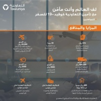 لحماية المواطنين أثناء سفرهم للخارج إطلاق برنامج تأمين كوفيد 19 للسفر