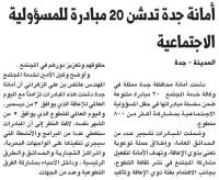 أمانة جدة تدشن 20 مبادرة للمسؤولية الاجتماعية