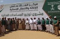 مركز الملك سلمان للإغاثة يدشن مشروع توزيع زكاة عيد الفطر المبارك