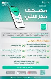 إطلاق المصحف الإلكتروني لطلاب التعليم العام