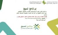 مركز الحوار الوطني يطلق المرحلة الأولى لبرنامج نسيج في نجران