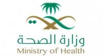 الصحة توضح مواعيد عمل مراكز الرعاية الصحية في مختلف مناطق المملكة خلال رمضان