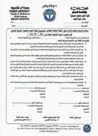 ميليشيا الحوثي تفرض مبلغا خياليا للالتحاق بكلية الطب في جامعة ذمار الخاضعة لسيطرتها