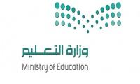 تعميم من التعليم بشأن المواقع الإلكترونية المستضافة خارج المملكة