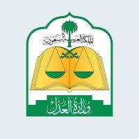 وزارة العدل تصدر النسخة الثانية من دليل شرح الخدمات الإلكترونية