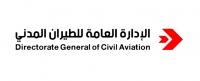 الطيران المدني السماح بدخول الخبراء الأجانب والفنيين للبلاد يأتي بناء على طلب الجهات الحكومية