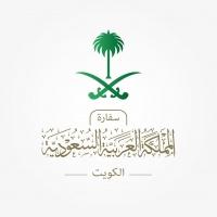 السفارة السعودية بالكويت إعادة فتح قسم التأشيرات ابتداء من الغد