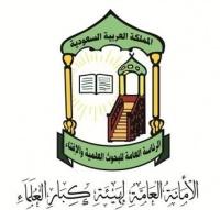 هيئة كبار العلماء عليكم بطاعة الله في رمضان والتزموا بالإجراءات الاحترازية
