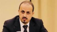 وزير الإعلام اليمني مؤشرات تدفق الوقود تؤكد افتعال الحوثيين لأزمة المشتقات النفطية