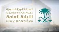 النيابة السعودية السجن والغرامة عقوبة من يتعمد نشر عدوى كورونا