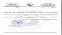 نقابة الأطباء بحضرموت تحذر من إغلاق مستشفى الحميات بساحل المحافظة