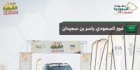 السعودي ياسر بن سعيدان بطل ا لـ رالي الشرقية تويوتا 2021