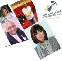 الفنانة السعودية شيرين باوزير عضوا في الهيئة العليا ولجنة تحكيم المهرجان الدولي الأول فيلم أونلاين