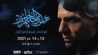 مسرح دبي أوبرا يستضيف الحفل الهولوغرامي الأول لعبد الحليم حافظ في عيد الفطر