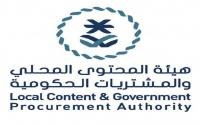 مكاسب المحتوى المحلي والمشتريات الحكومية السعودية تصل 18 مليار ريال حتى 2020