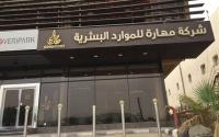 مهارة للموارد البشرية تكلف عبدالعزيز الكثيري بمهام الرئيس التنفيذي