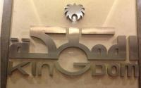تابعة لـ المملكة تنهي مذكرة مع عطاء التعليمية لتنفيذ صفقة مبادلة دون اتفاق