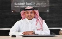 الصندوق العقاري السعودي يودع 647 مليون ريال لمستفيدي برنامج سكني