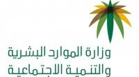 الموارد البشرية السعودية ايداع معاشات شهر رمضان للمستفيدين من الضمان الاجتماعي
