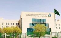 المواصفات السعودية تعلن موعد بدء التطبيق الإلزامي لتحديثات جوهرية بمعدل التدفق