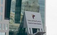 مجلس الغرف السعودية يستعرض الفرص الاستثمارية في 10 قطاعات اقتصادية بتونس
