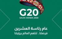 السعودية تنظم أول قمة دولية للمواصفات القياسية ضمن فعاليات مجموعة العشرين