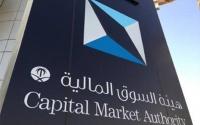 هيئة السوق السعودية تحيل اشتباها في مخالفات بـ 1 3 مليار ريال للنيابة العامة