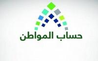 السعودية إيداع مخصصات الدعم لمستفيدي حساب المواطن لشهر أغسطس