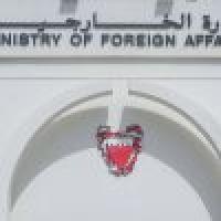 البحرين تدين إطلاق ميليشيا الحوثي طائرات دون طيار مفخخة باتجاه المملكة