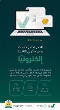 وزارة العدل تدشن خدمات رخص مأذوني الأنكحة إلكتروني ا
